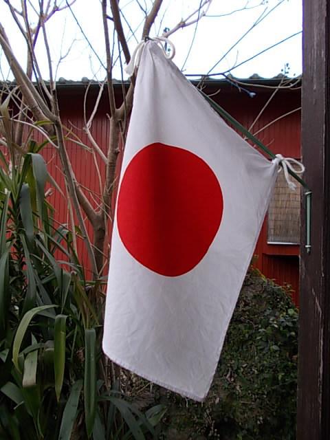 Flag 20150211