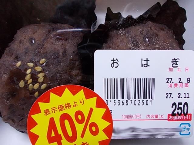 Ohagi sweet 20150211