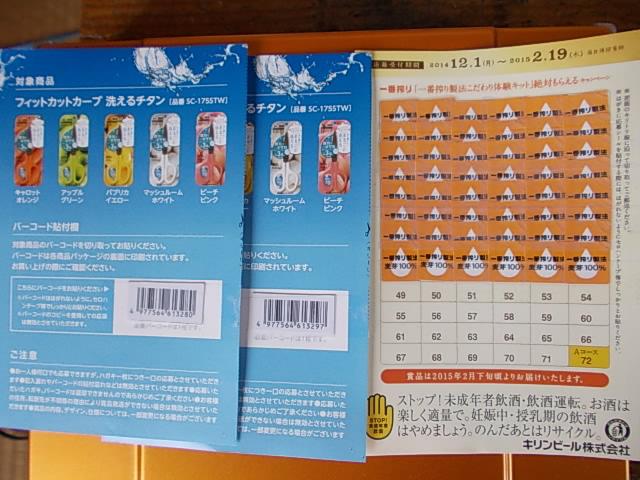 Postcard 20150210