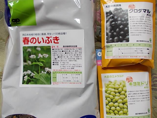 Seeds 20150307