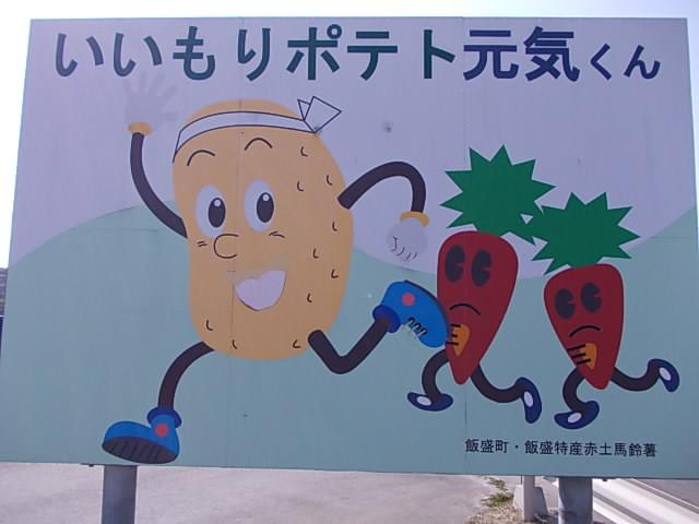 Store in Iimori town 20150120-2