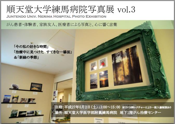 順天堂大学練馬病院写真展vol.3ポスター