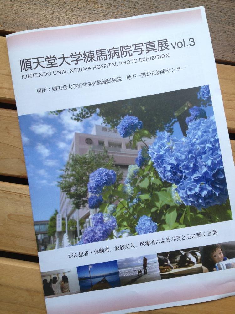 順天堂大学練馬病院写真展vol.3_22