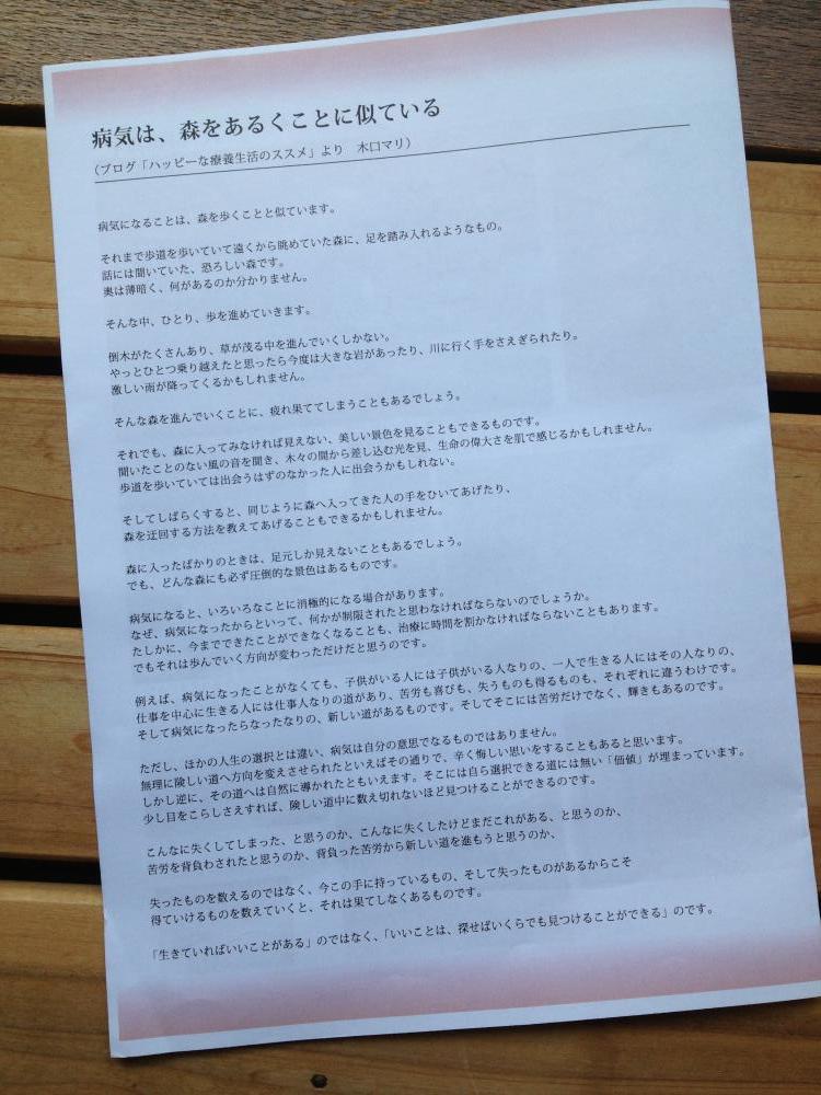 順天堂大学練馬病院写真展vol.3_23