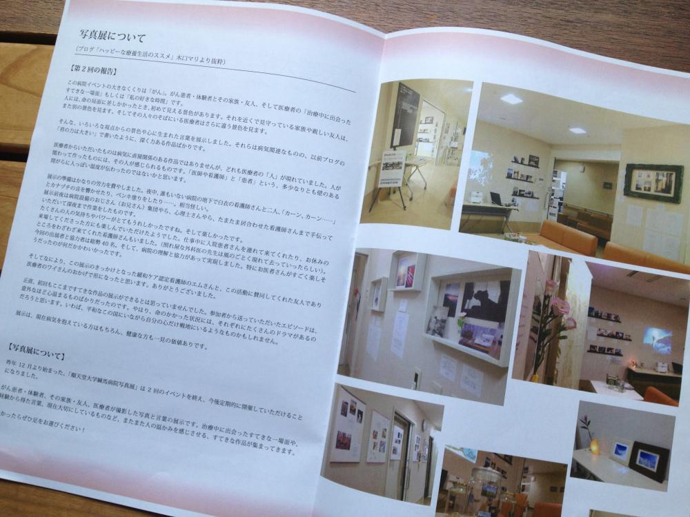 順天堂大学練馬病院写真展vol.3_24