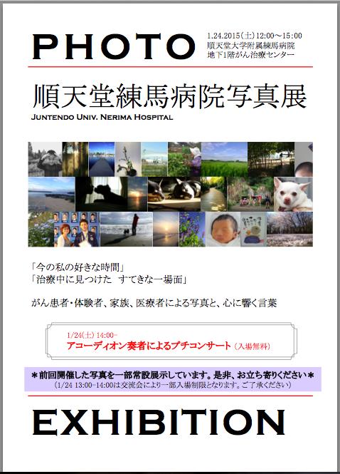 順天堂練馬病院写真展ポスター