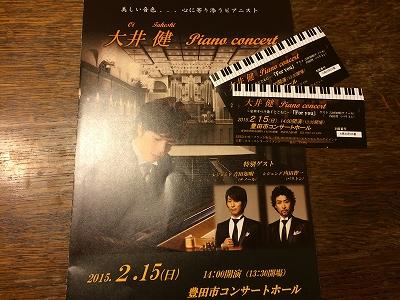 大井健ピアノコンサート