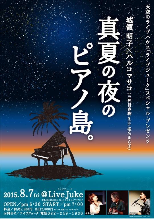 ピアノ島フライヤー0709