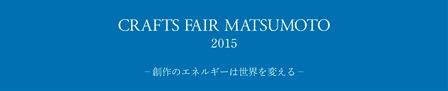 crafts matumoto
