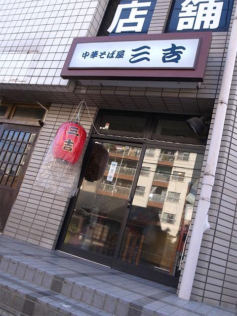 141221三吉-外観