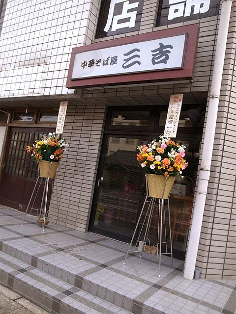 141215三吉-外観