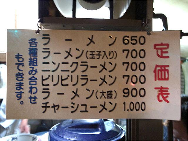 140919岩ちゃんラーメン-メニュー