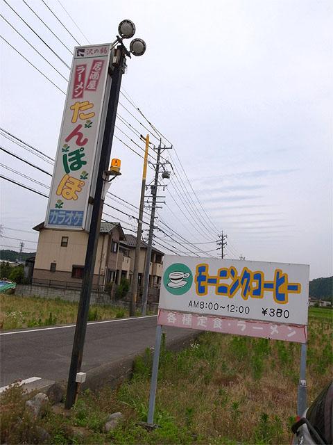 140617たんぽぽ-看板