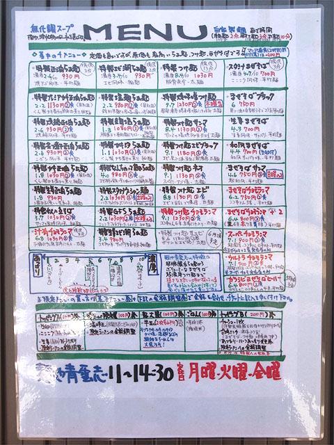 140601青雲志-メニュー