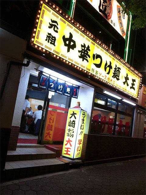 141002つけ麺大王品川-外観