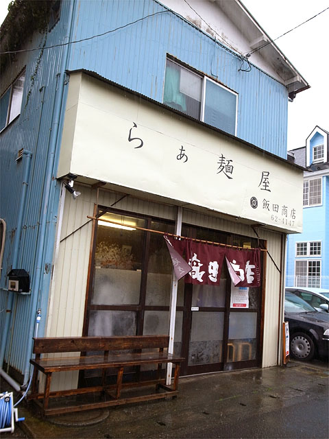 141005飯田商店-外観