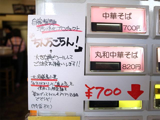 150207丸和本店-ちんちこちん・券売機