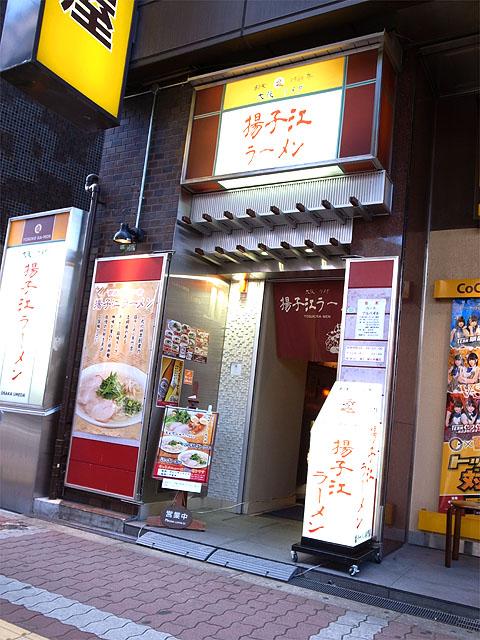 14101揚子江ラーメン本店-外観
