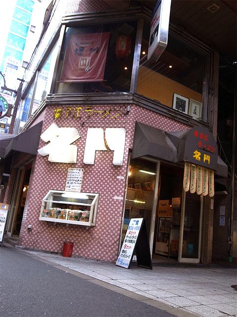 141016揚子江ラーメン名門-外観