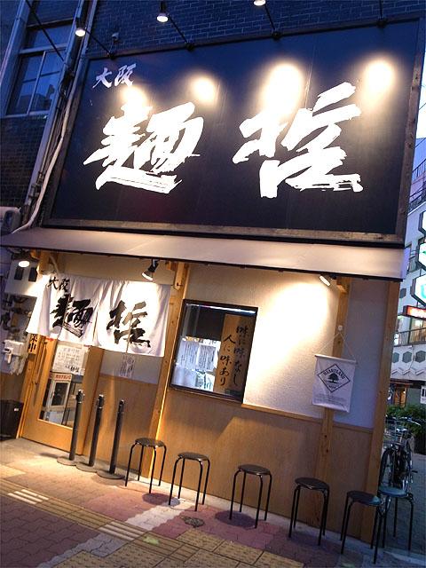 141016大阪麺哲-外観
