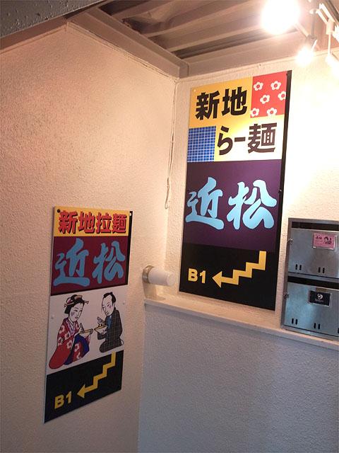 141016近松-階段