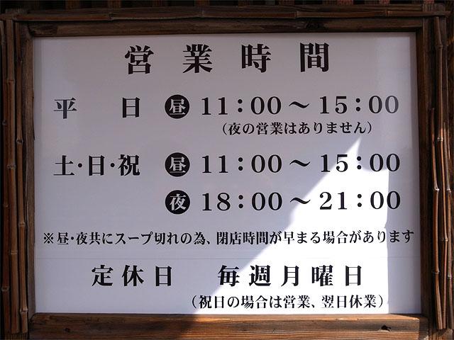 150228鉢ノ葦葉-営業時間