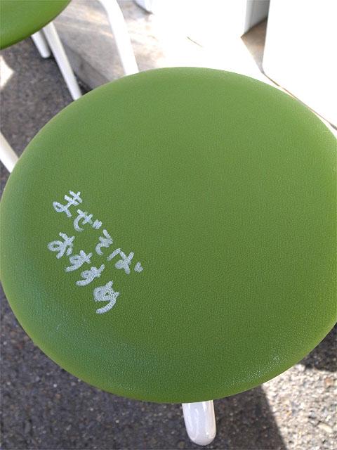 150228鉢ノ葦葉-椅子