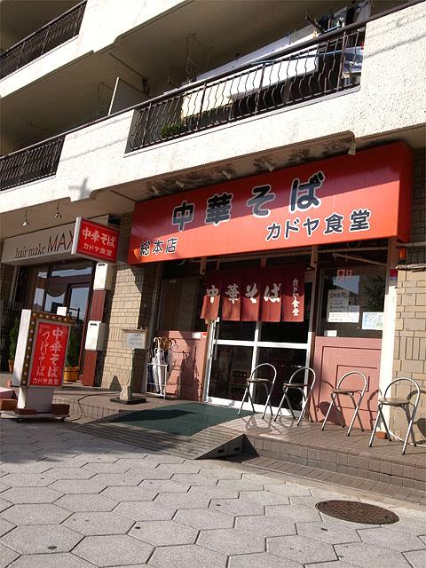 141017カドヤ食堂-外観