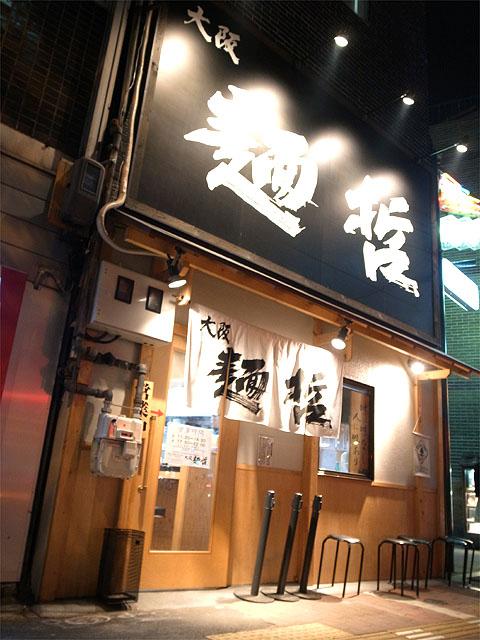 141017大阪麺哲-外観