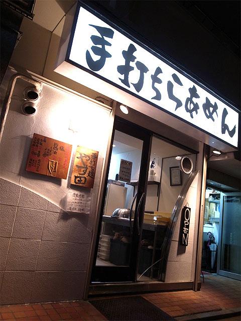 141017やす田-外観