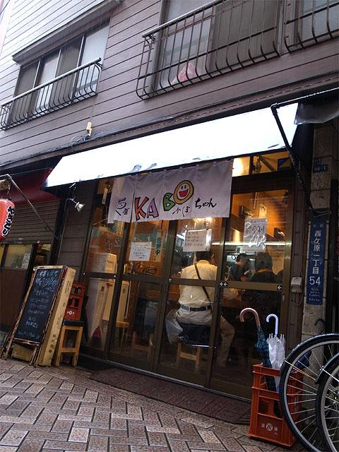 141101KABOちゃん-外観