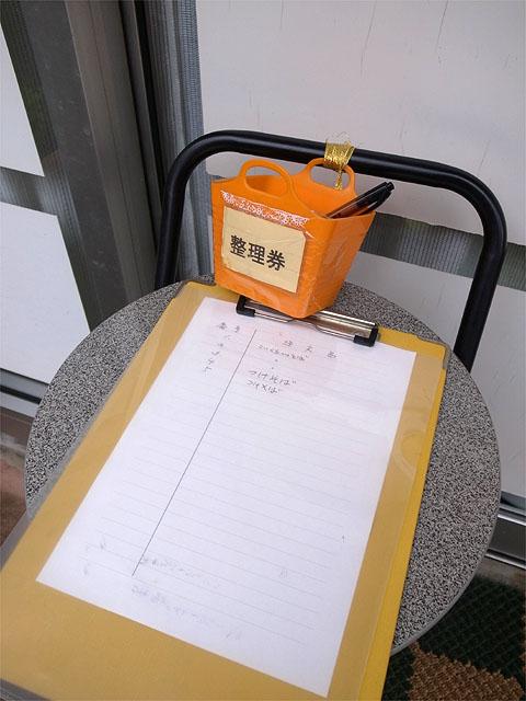 141101勝田台丸長-番号順の記入用紙