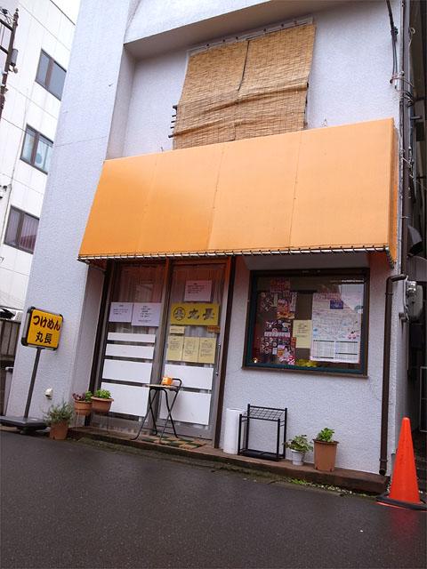 141101勝田台丸長-外観