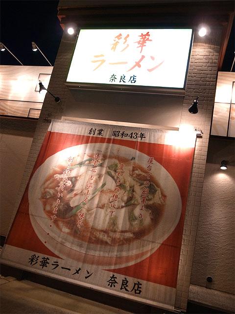 141029彩華ラーメン奈良店-ファサード