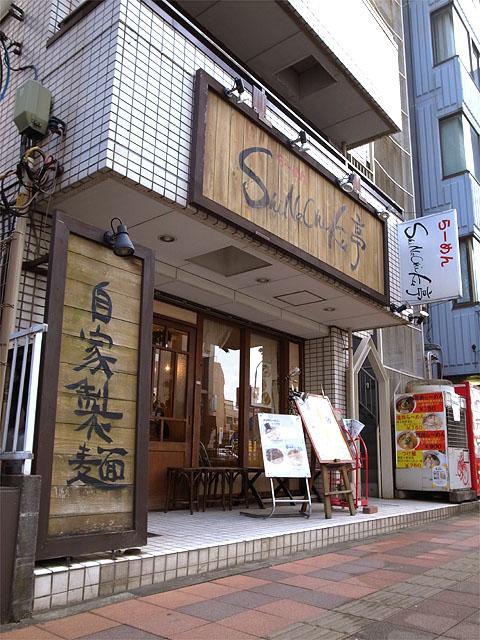 141103ShiNaChiKu亭-外観
