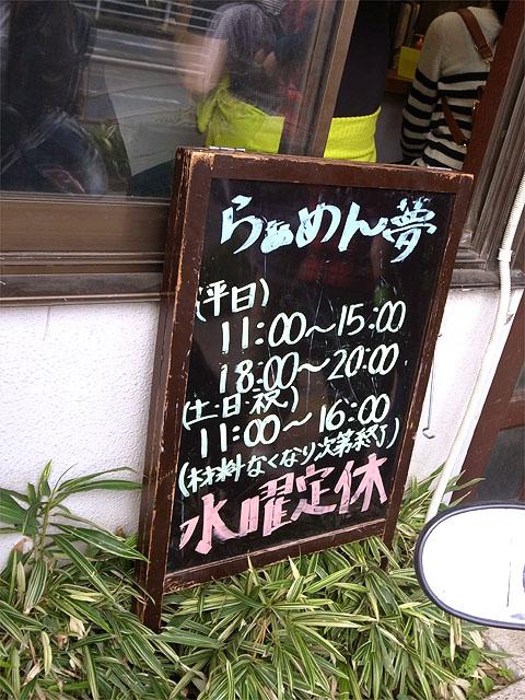 141103夢-看板