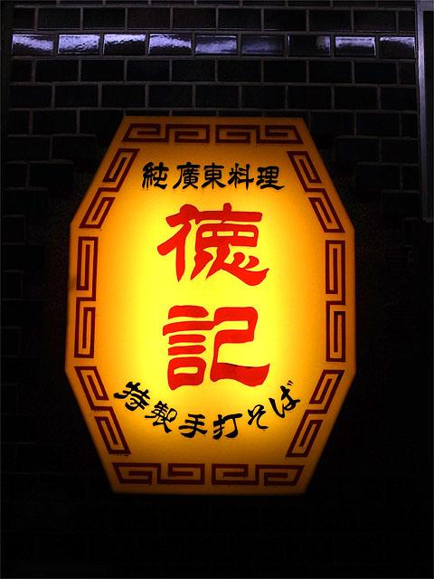 141103徳記-看板