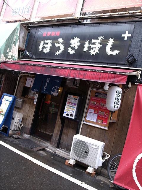 150308HOUKIBOSHI Beans-外観
