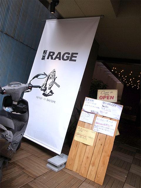 150308麺尊RAGE-外観
