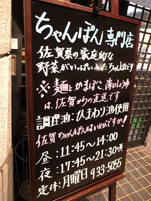 150515春柳-黒板