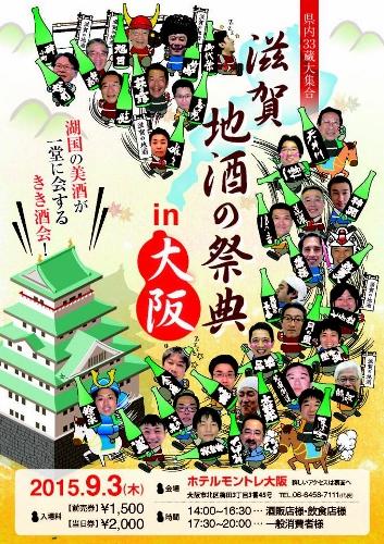 滋賀地酒の祭典2015大阪