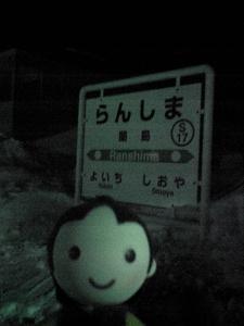 Ranshima_heidi.jpg