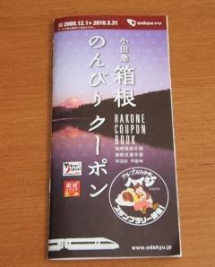 hakone_couponbook.jpg