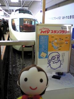 heidi_hakoneyumoto.jpg