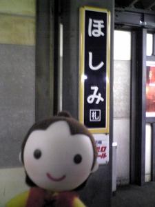 hosimi_heidi.jpg