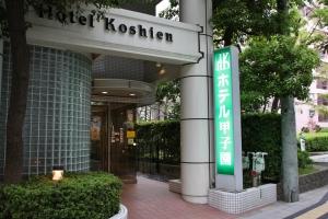 hotel_koshien.jpg