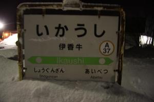 ikausi_ekihyo.jpg