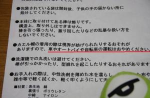 kaerubo_read_me.jpg