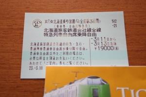 koropura_pass.jpg