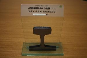rail_plaque.jpg